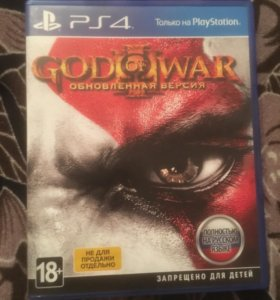 God of war remastered PS4
