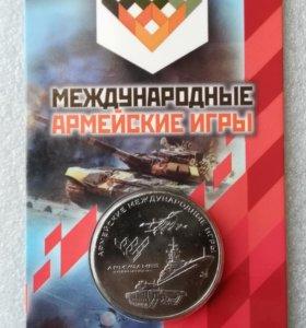 25 рублей Армейские международные игры