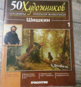 """ЖУРНАЛ """" 50 ХУДОЖНИКОВ"""""""