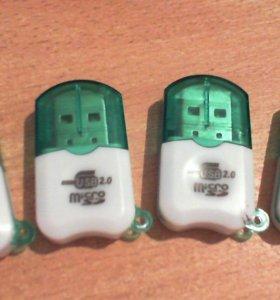 Кардридер Micro SD USB 2.0, высокая скорость