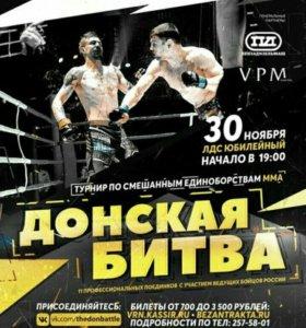 Электронный билет-Донская битва
