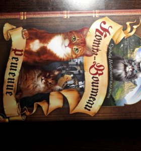 """Книга """"Коты-Воители.Решение."""""""
