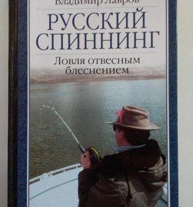Русский спиннинг