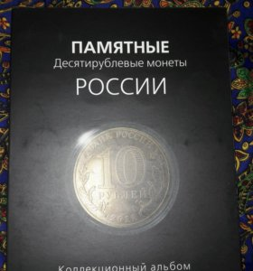 Альбом с монетами Города Воинской Славы.10р