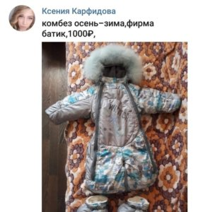 комбез осень-зима