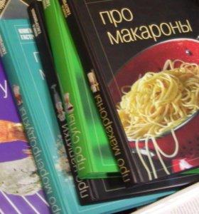 Книги по кулинарии 300 шт разные