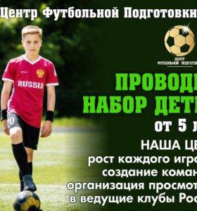 «Центр футбольной подготовки»