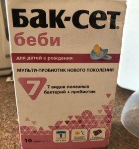 Бак-сет пробиотик