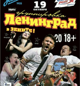 "Продам билет на ""Ленинград в зените"" fan-zone"