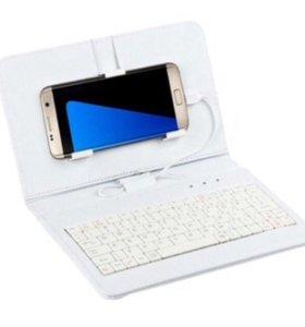 Клавиатура для телефона/ планшета
