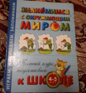 Книга для подготовки к школе