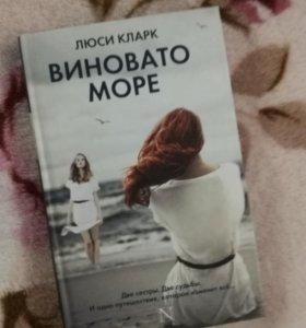 Книга виновато море