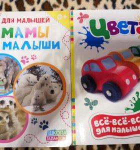 Книги для малышей 2 шт