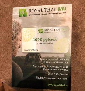 Подарочный сертификат на массаж ROYAL THAI BALI