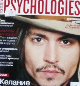 Журналы Психология