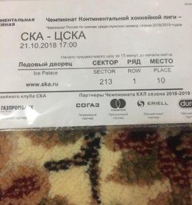 Билет СКА ЦСКА