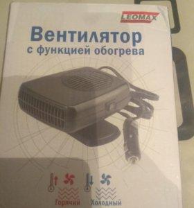 Электровентилятор