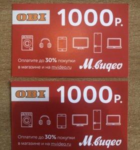 Сертификат Мвидео на 30% покупки