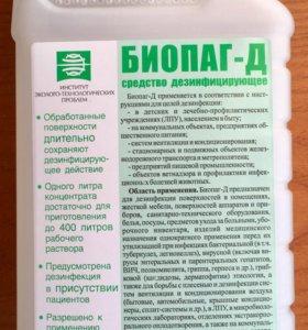 Биопаг-д дезинфекция без запаха