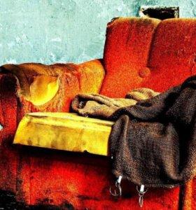 Вывезем и утилизируем Вашу старую мебель