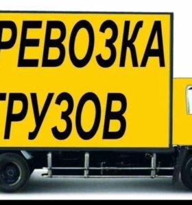 Грузоперевозки по Чите и краю, по России