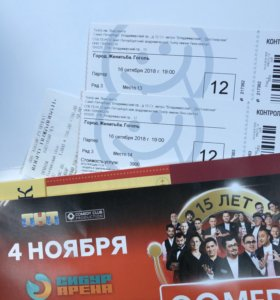 2 билета в театр «Город.Женитьба.Гоголь»