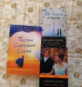 Книги в отличном состоянии, цена за 3 книги