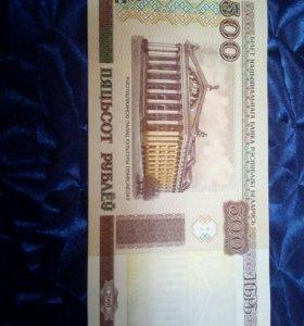 Белоруссия 500 рублей 2000 года.