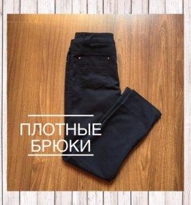 Плотные брюки
