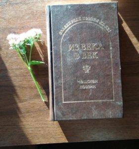 Чешская поэзия, издано к Дням славянской культуры