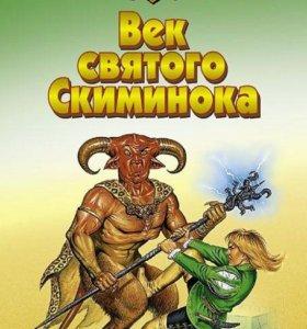 Книги Белянина и другие