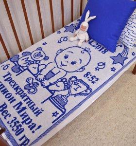 Детский плед-одеяло с именем и метрикой Подарок