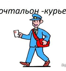 Почтальон Курьер