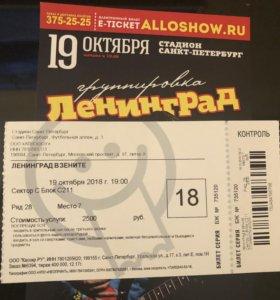 Продам Билет на Ленинград. С211. Возможен торг