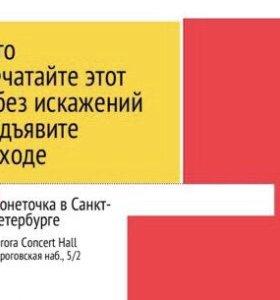 Концерт Монеточки в Санкт-Петербурге