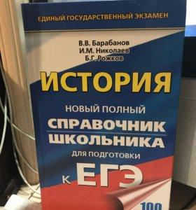 Учебник для подготовки к ЕГЭ по истории