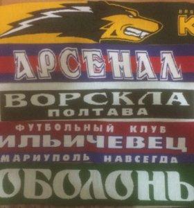 Футбольные шарфы Украинских клубов