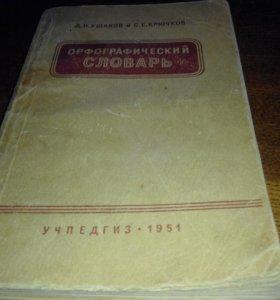Словарь 1951 г.