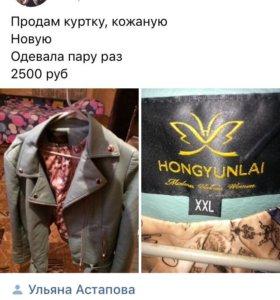 Кожаная куртка (женская )