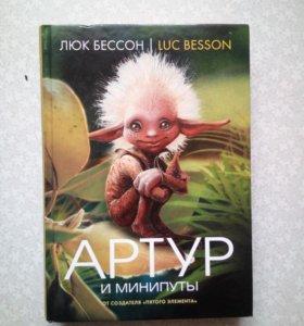 "Люк Бессон "" Артур и минипуты"""