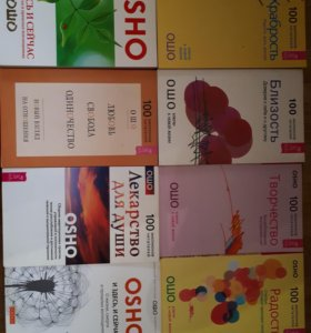Книги Ошо/OSHO