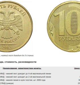 Продаю монету в 10 рублей 2012 года