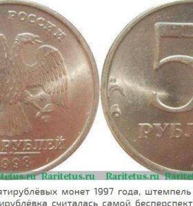 Продается 5 рублей 1998 г Санкт-Петерб монетн двор