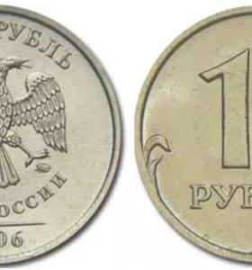 Продаю монеты в 1,2 рубля 2006 -2007 годов