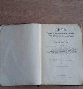 Книга 1913 год