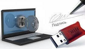 Электронная квалифицированная подпись (ЭЦП)