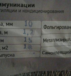 """Утеплитель """"Тепофол"""""""