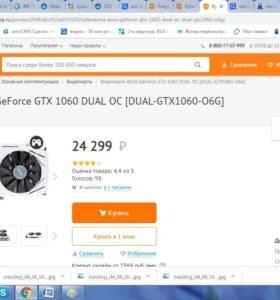 Видеокарта ASUS GeForce GTX 1060 DUAL OC 6GB