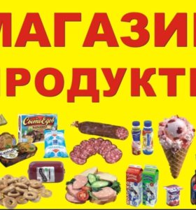 Продавец в магазин продукты в п. Верхнебаканский