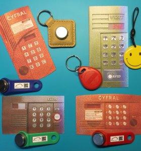 Ключи от домофона.